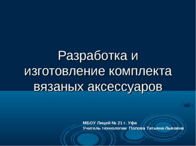 Разработка и изготовление комплекта вязаных аксессуаров МБОУ Лицей № 21 г. Уф...