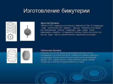 Изготовление бижутерии Круглая бусина: Связать 5 ВП, соединить их в кольцо и ...