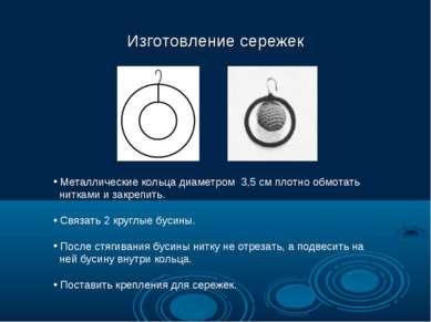 Изготовление сережек Металлические кольца диаметром 3,5 см плотно обмотать ни...