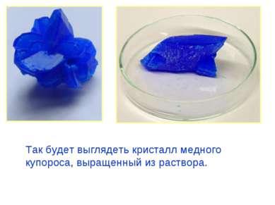 Так будет выглядеть кристалл медного купороса, выращенный из раствора.
