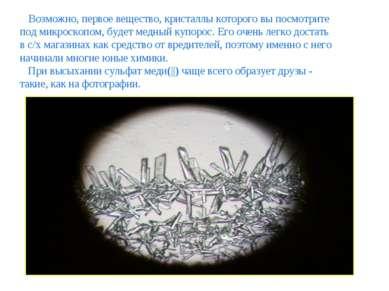 Возможно, первое вещество, кристаллы которого вы посмотрите под микроскопо...