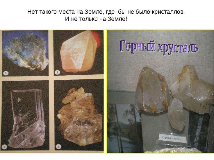 Нет такого места на Земле, где бы не было кристаллов. И не только на Земле!
