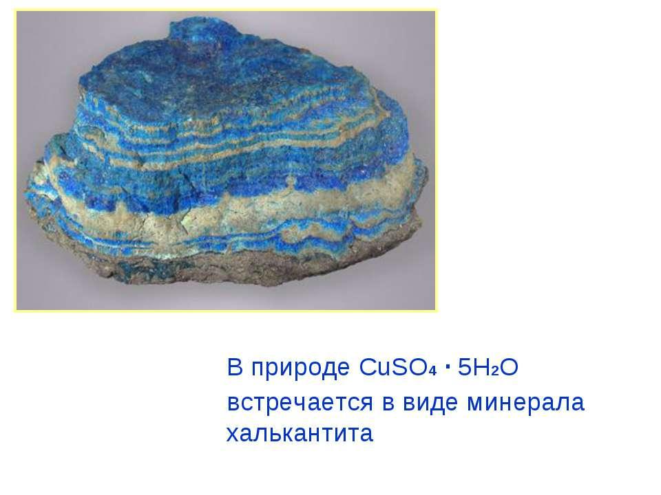 В природе CuSO4 · 5H2O встречается в виде минерала халькантита