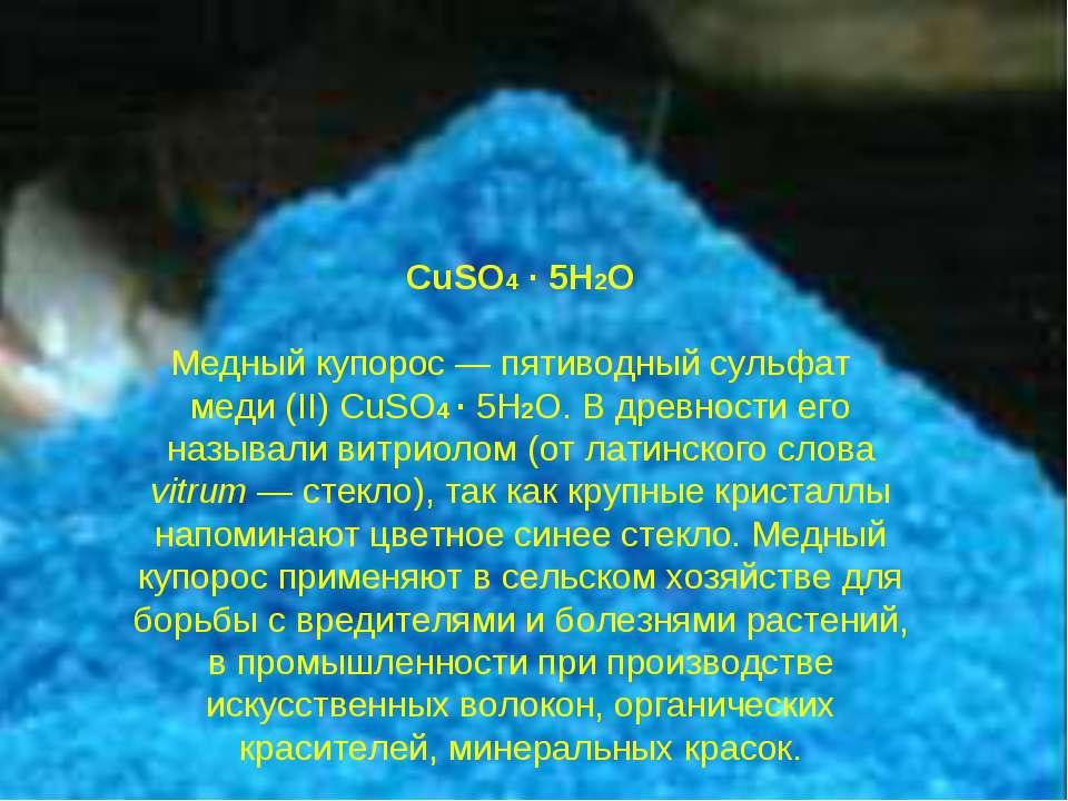 CuSO4 · 5H2O Медный купорос — пятиводный сульфат меди (II) CuSO4 · 5H2O. В др...