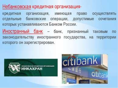Небанковская кредитная организация- кредитная организация, имеющая право осущ...