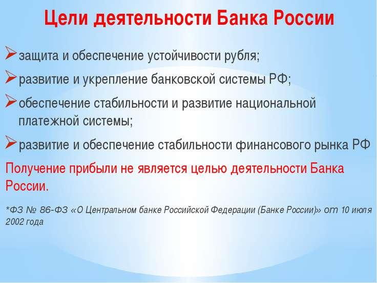 защита и обеспечение устойчивости рубля; развитие и укрепление банковской сис...