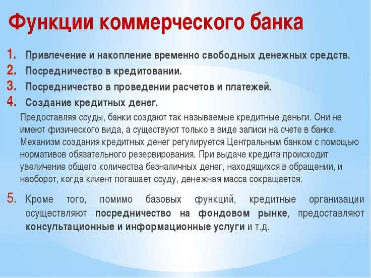 Функции коммерческого банка Привлечение и накопление временно свободных денеж...