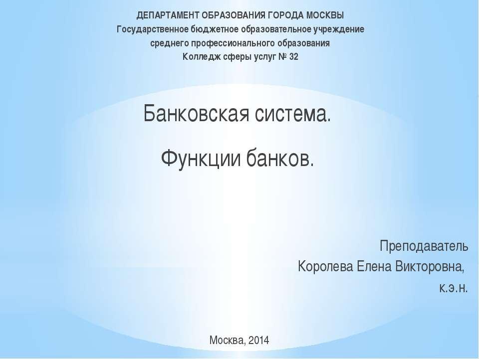 ДЕПАРТАМЕНТ ОБРАЗОВАНИЯ ГОРОДА МОСКВЫ Государственное бюджетное образовательн...