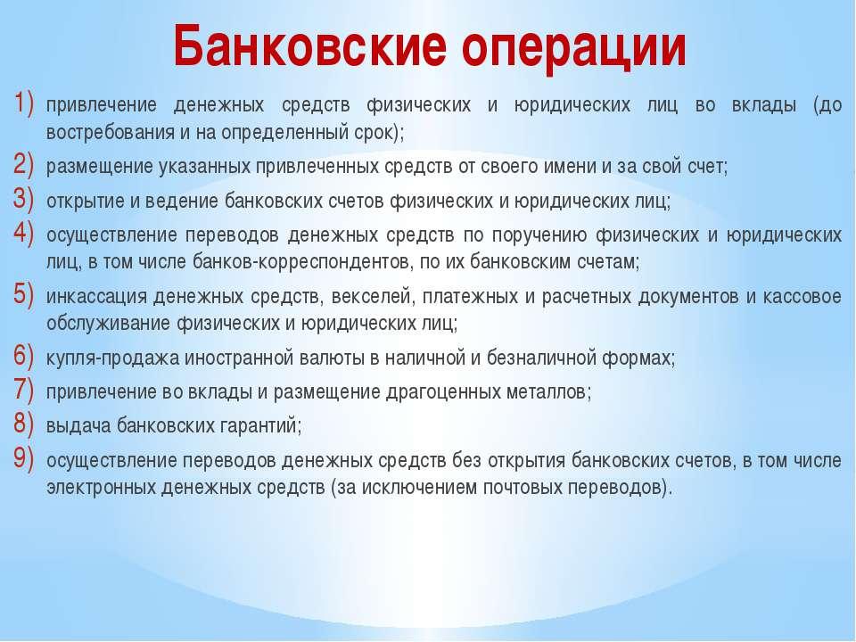 привлечение денежных средств физических и юридических лиц во вклады (до востр...