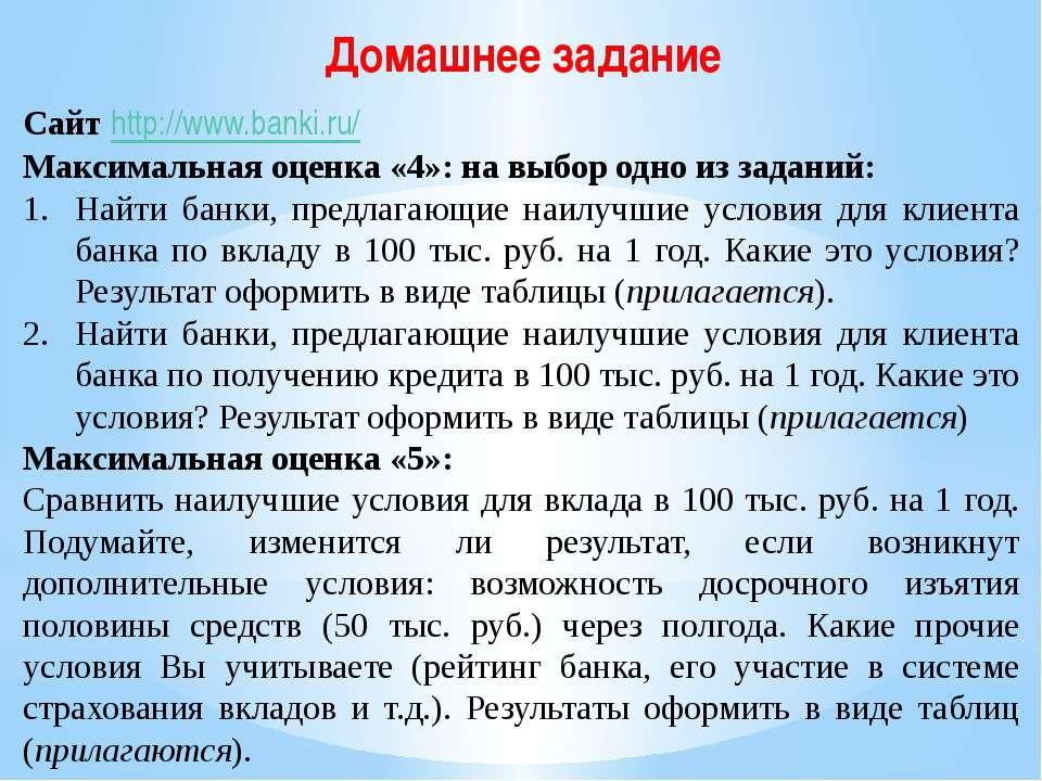 Домашнее задание Сайт http://www.banki.ru/ Максимальная оценка «4»: на выбор ...