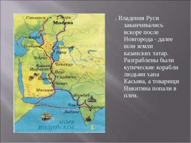 . Владения Руси заканчивались вскоре после Новгорода - далее шли земли казанс...