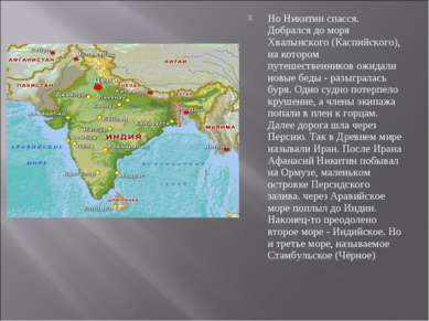 Но Никитин спасся. Добрался до моря Хвалынского (Каспийского), на котором пут...