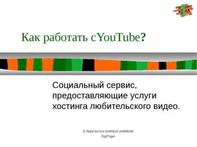 E-õppe kursus praktikult praktikule DigiTiiger Как работать сYouTube? Социаль...
