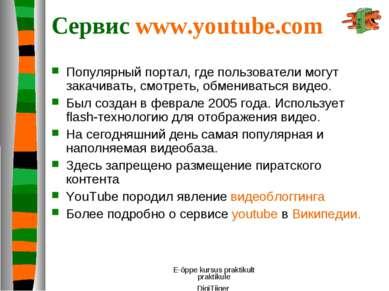 E-õppe kursus praktikult praktikule DigiTiiger Сервис www.youtube.com Популяр...