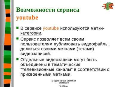 E-õppe kursus praktikult praktikule DigiTiiger Возможности сервиса youtube В ...