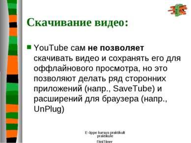 E-õppe kursus praktikult praktikule DigiTiiger Скачивание видео: YouTube сам ...