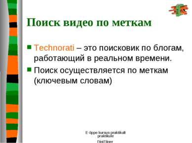 E-õppe kursus praktikult praktikule DigiTiiger Поиск видео по меткам Technora...