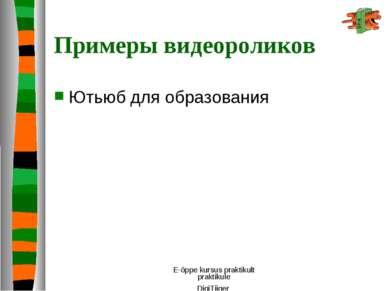 E-õppe kursus praktikult praktikule DigiTiiger Примеры видеороликов Ютьюб для...