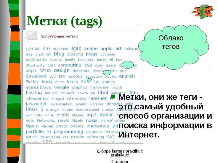 E-õppe kursus praktikult praktikule DigiTiiger Метки (tags) Метки, они же тег...