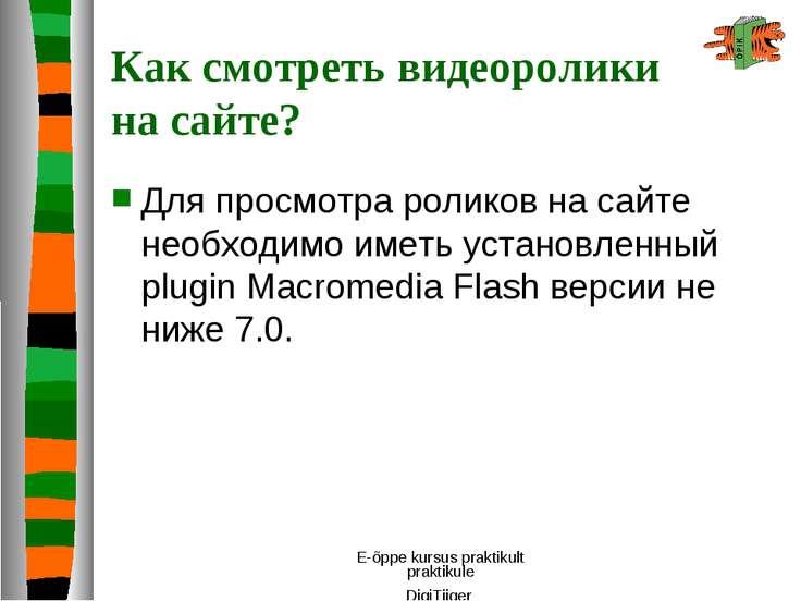E-õppe kursus praktikult praktikule DigiTiiger Как смотреть видеоролики на са...