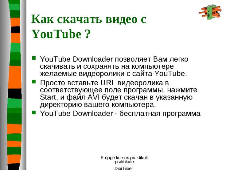 E-õppe kursus praktikult praktikule DigiTiiger Как скачать видео с YouTube ? ...