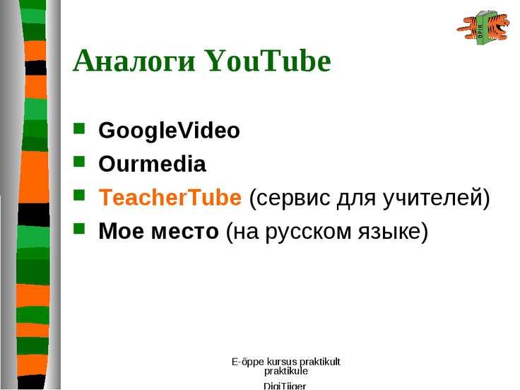 E-õppe kursus praktikult praktikule DigiTiiger Аналоги YouTube GoogleVideo Ou...