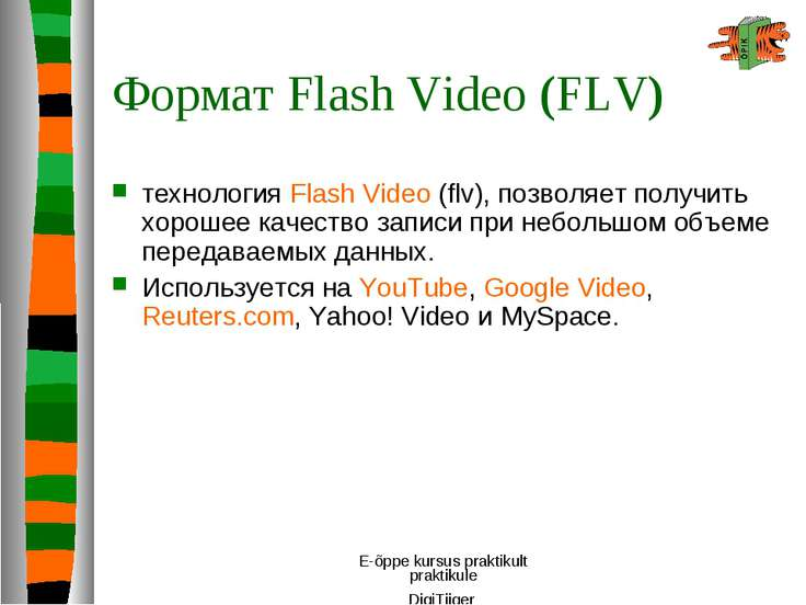E-õppe kursus praktikult praktikule DigiTiiger Формат Flash Video (FLV) техно...