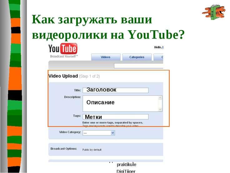 E-õppe kursus praktikult praktikule DigiTiiger Как загружать ваши видеоролики...