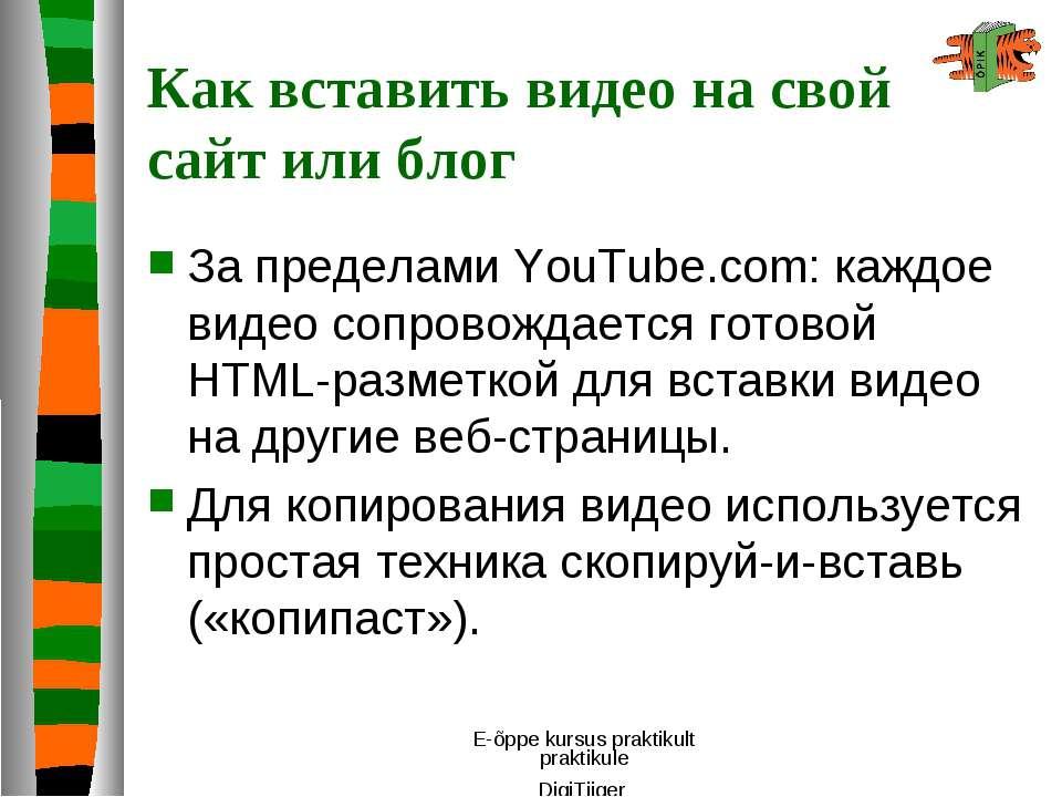 E-õppe kursus praktikult praktikule DigiTiiger Как вставить видео на свой сай...