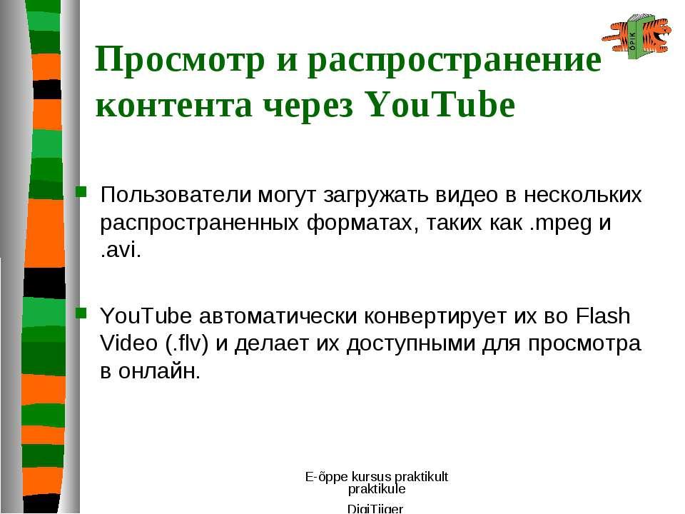 E-õppe kursus praktikult praktikule DigiTiiger Просмотр и распространение кон...