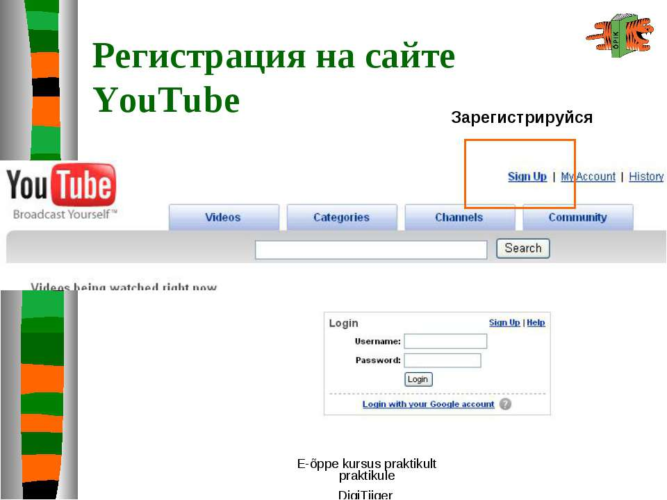 E-õppe kursus praktikult praktikule DigiTiiger Регистрация на сайте YouTube З...