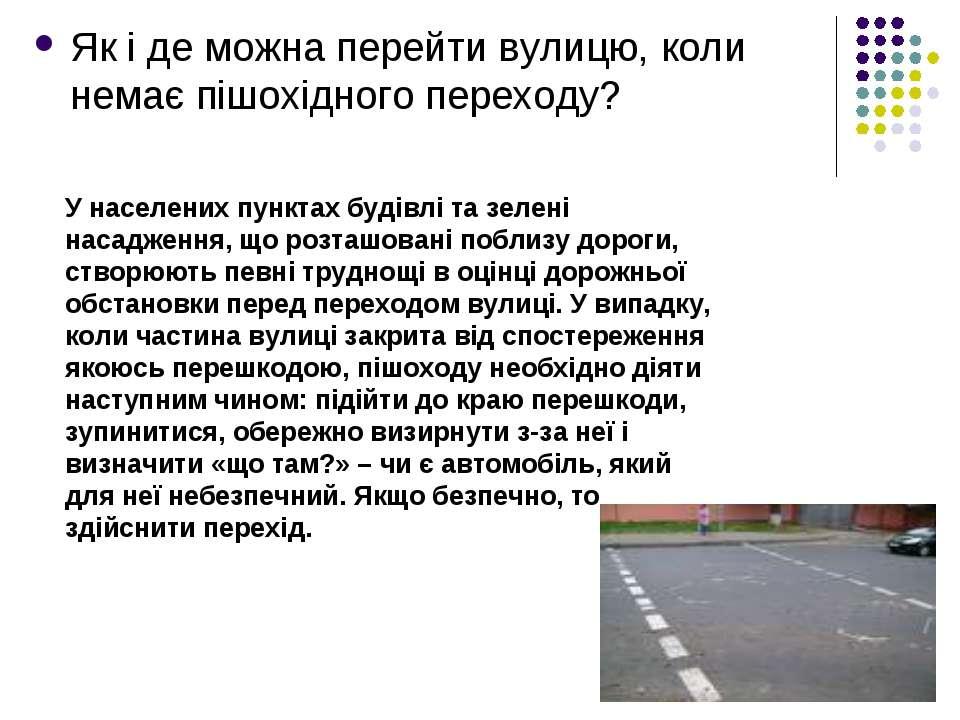 Як і де можна перейти вулицю, коли немає пішохідного переходу? У населених пу...