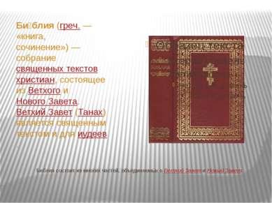 Библия состоит из многих частей, объединяемых вВетхий ЗаветиНовый Завет. Б...