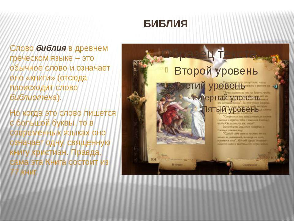 БИБЛИЯ Слово библия в древнем греческом языке – это обычное слово и означает ...