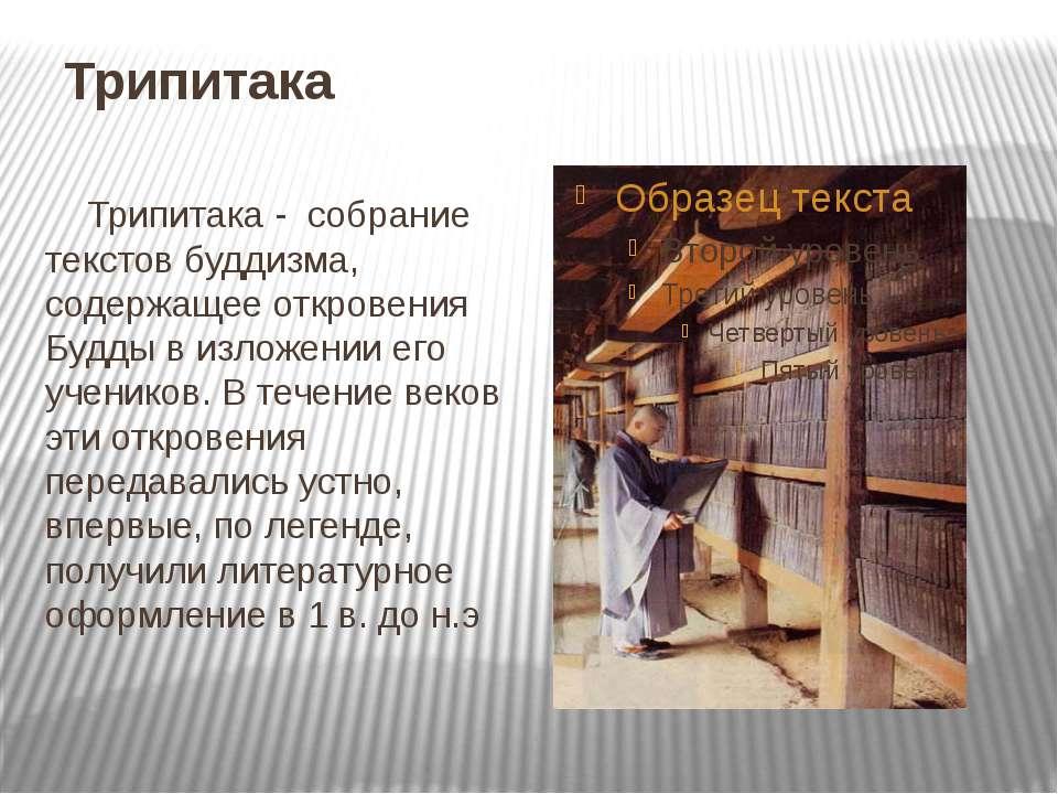 Трипитака Трипитака - собрание текстов буддизма, содержащее откровения Будды ...