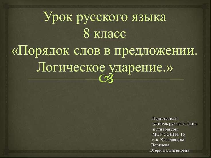 Подготовила: учитель русского языка и литературы МОУ СОШ № 16 г.-к. Кисловодс...