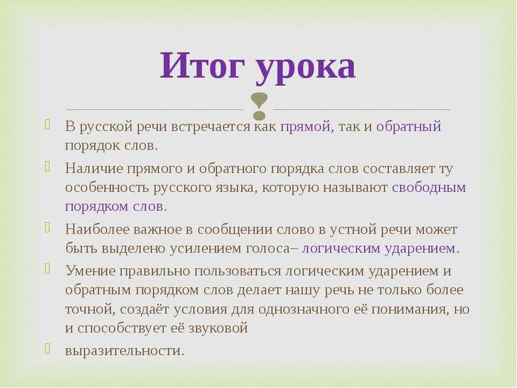 В русской речи встречается как прямой, так и обратный порядок слов. Наличие п...