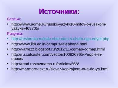 Источники: Статья: http://www.adme.ru/russkij-yazyk/10-mifov-o-russkom-yazyke...