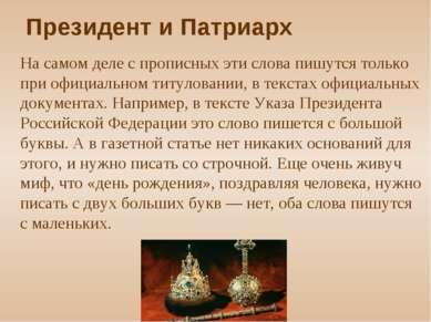 Президент иПатриарх Насамом деле спрописных эти слова пишутся только при о...