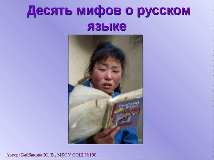 Десятьмифов орусском языке Автор: Байбакова Ю. В., МБОУ СОШ №190