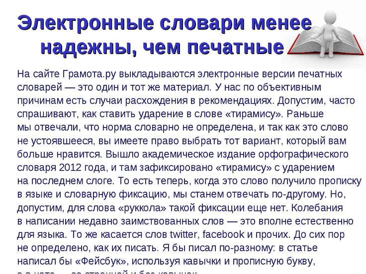 Электронные словари менее надежны, чем печатные Насайте Грамота.ру выкладыва...