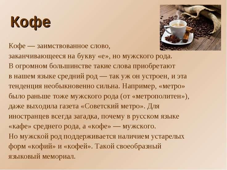 Кофе Кофе— заимствованное слово, заканчивающееся набукву «е», номужского р...