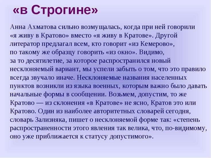«вСтрогине» Анна Ахматова сильно возмущалась, когда при ней говорили «яживу...