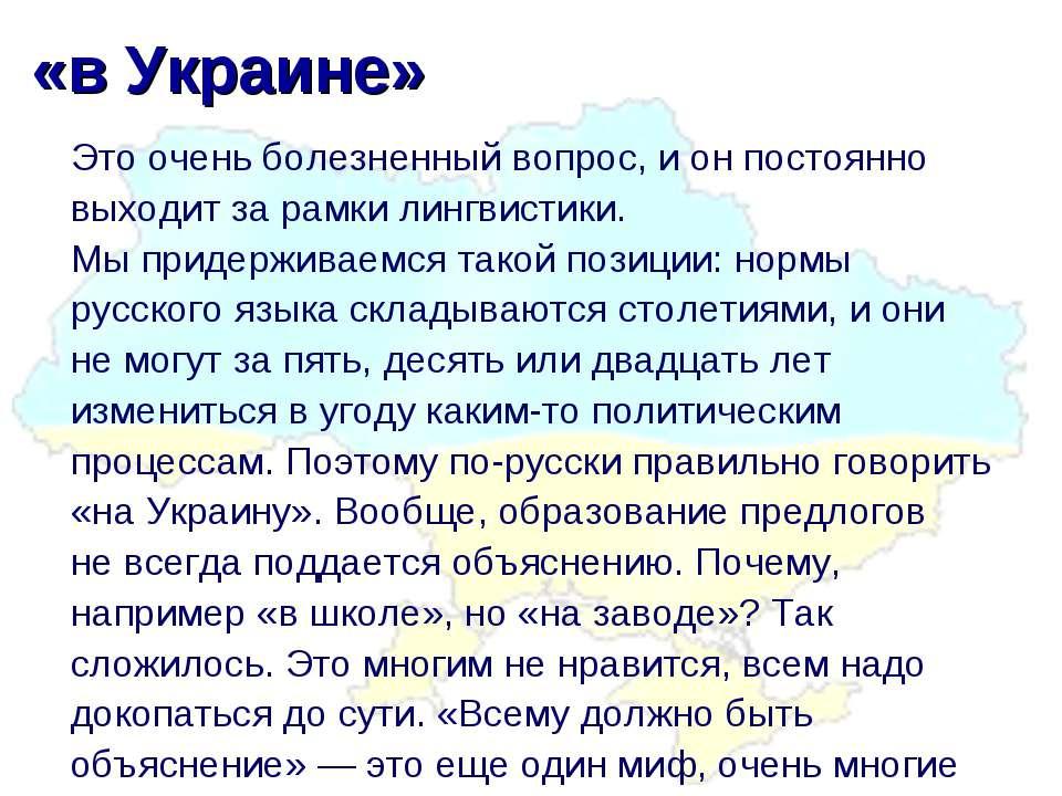 «вУкраине» Это очень болезненный вопрос, ионпостоянно выходит зарамки лин...