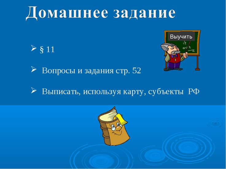 § 11 Вопросы и задания стр. 52 Выписать, используя карту, субъекты РФ Выучить