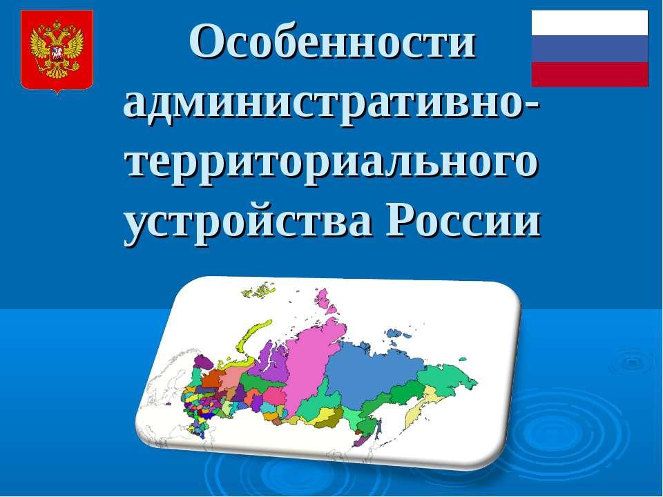 Особенности административно-территориального устройства России