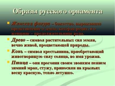 Образы русского орнамента Женская фигура – божество, выражавшее представление...