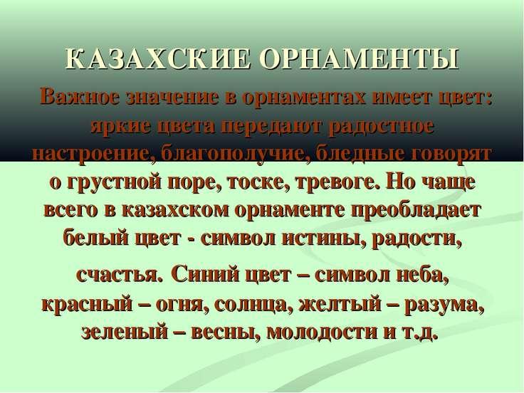 КАЗАХСКИЕ ОРНАМЕНТЫ Важное значение в орнаментах имеет цвет: яркие цвета пере...