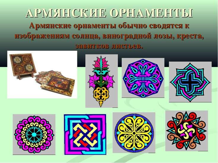 АРМЯНСКИЕ ОРНАМЕНТЫ Армянские орнаменты обычно сводятся к изображениям солнца...