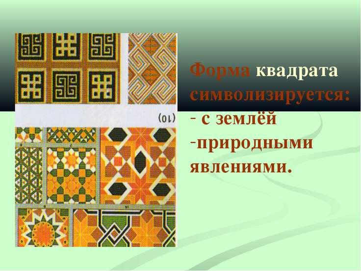 Форма квадрата символизируется: с землёй природными явлениями.